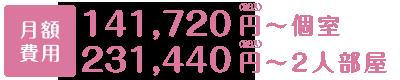 月額費用133,480(                  税込)円~